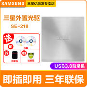 Samsung external optical drive mobile optical drive DVD burner notebook desktop computer universal CD drive usb external compatible with ASUS Lenovo Apple notebook USB3.0