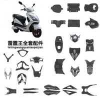 Motorcycle battery electric car Thunder King full set of shell accessories painted pieces Dasheng rocket scooter plastic parts