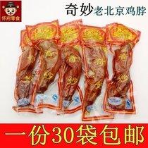 袋独立包装泡椒味鸡爪办公室零食2040g友伦鑫张记金鸡拐包邮