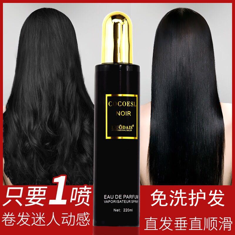 【买2送1】免洗一喷即滑 头发香水喷雾 护发防毛躁柔顺营养水液