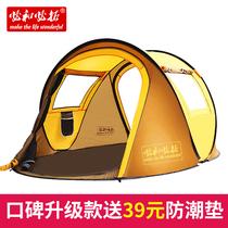 人二室一厅帐篷露营野营郊游防雨85人43全自动帐篷户外