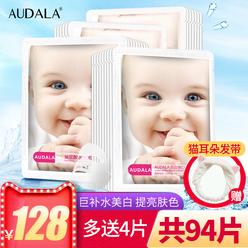 正品婴儿蚕丝面膜补水保湿美白淡斑淡化祛痘印收缩毛孔紧致男女士