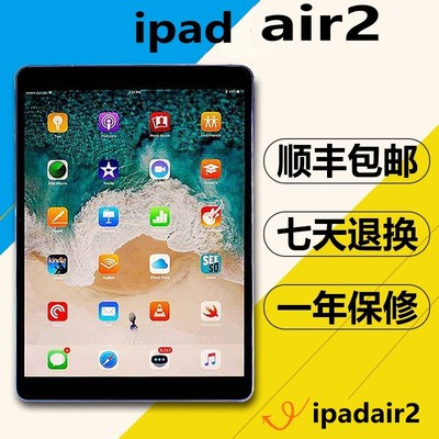 Apple/苹果 iPad Air 2  WLAN 32G/128G 国行 iPadair2 ipad6 4G