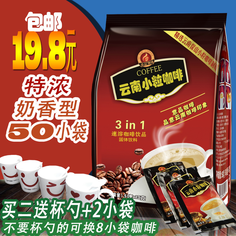 天天特价三合一速溶云南小粒咖啡粉 奶香型特浓口味 50小袋包邮1元优惠券