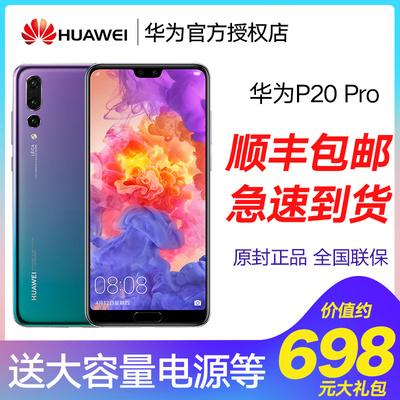 Huawei/华为 P20 pro手机 全面屏莱卡三摄像头 全网通4G双卡双待 原装正品