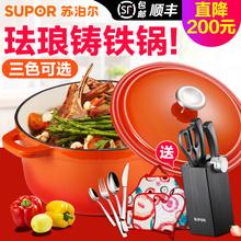 蘇泊爾琺瑯鑄鐵鍋具24cm圓形燉鍋煲湯鍋廚房燜燒鍋電磁爐通用順豐