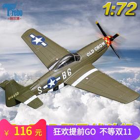 特尔博1:72美国P-51D野马战斗机二战飞机模型合金军事成品摆件