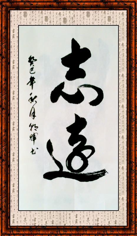 办公室客厅书法作品手写字画真迹匾额题字书法定制 3尺中堂 志远