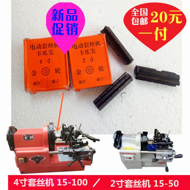 虎王套丝机 电动2寸