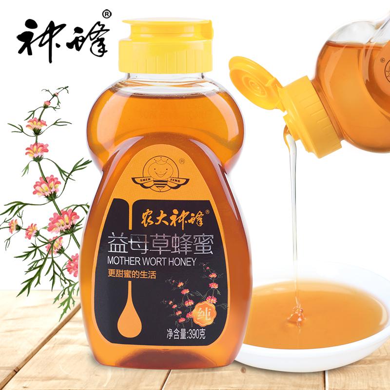 【女性滋补天然蜜】福建农林大学神蜂科技正品益母草新鲜健康蜂蜜