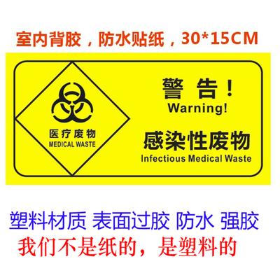 定做医疗垃圾标识医疗废物分类标签感染性损伤化学警示标志墙贴纸