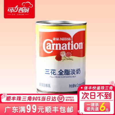 |烘焙原料|雀巢三花全脂淡奶淡炼乳奶茶咖啡奶昔伴侣原装410g