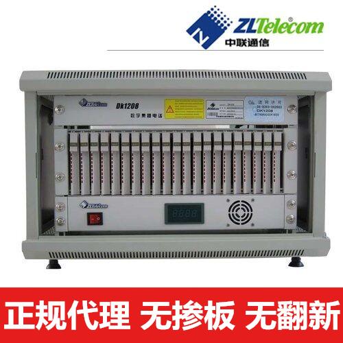 中联数字程控交换机