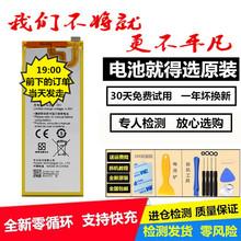 华为G7电池 麦芒3原装电池C199s手机G7-TL00/CL00/UL00/TL20正品