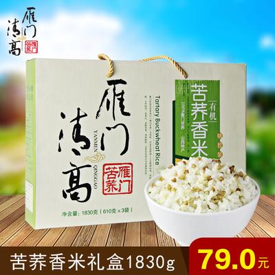 雁门清高 黑苦荞香米 五谷杂粮 特产礼盒包邮1830g