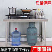 Single-layer stainless steel workbench kitchen operating table cooker rack one floor hitting Taiwan restaurant cutting table packing table