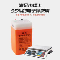 2019 new electronic scale battery universal shipping 4v lithium battery electronic weighing platform scale pricing scale dedicated battery volts