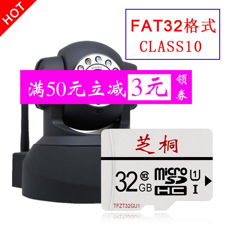 fat32储存小米无线监控摄像头内存专用监控家用摄像头内存32g卡