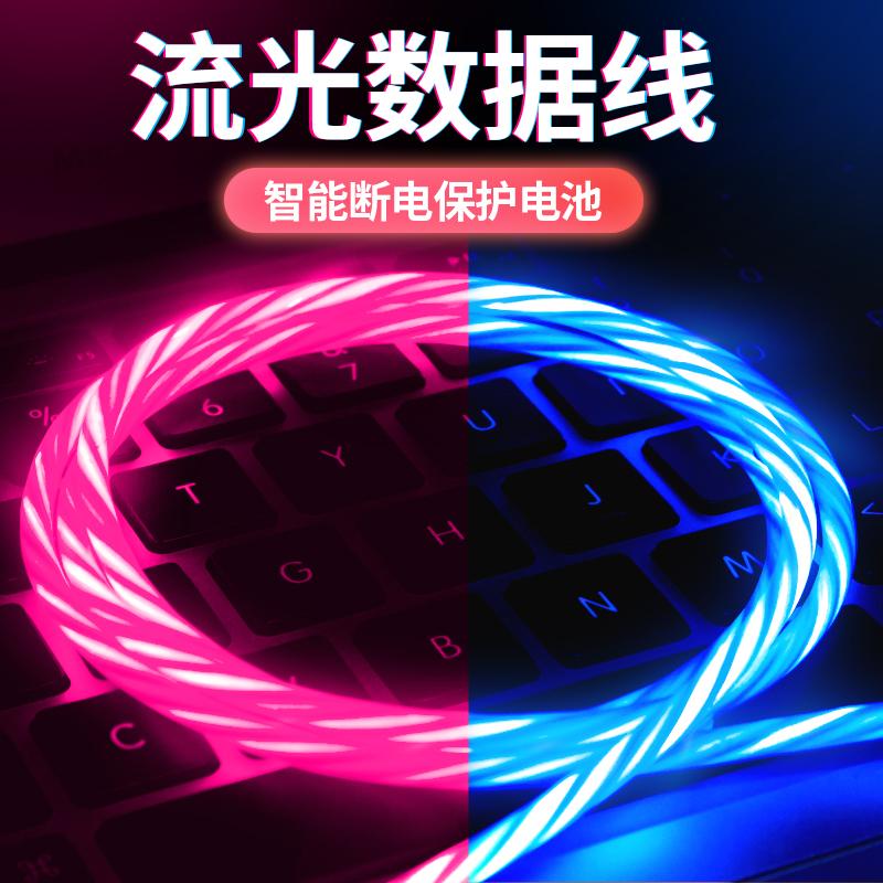 苹果流光数据线安卓手机充电线vivo网红oppo华为Type-c小米抖音同款跑马灯夜光iphone6s魔幻发光线x加长7磁吸