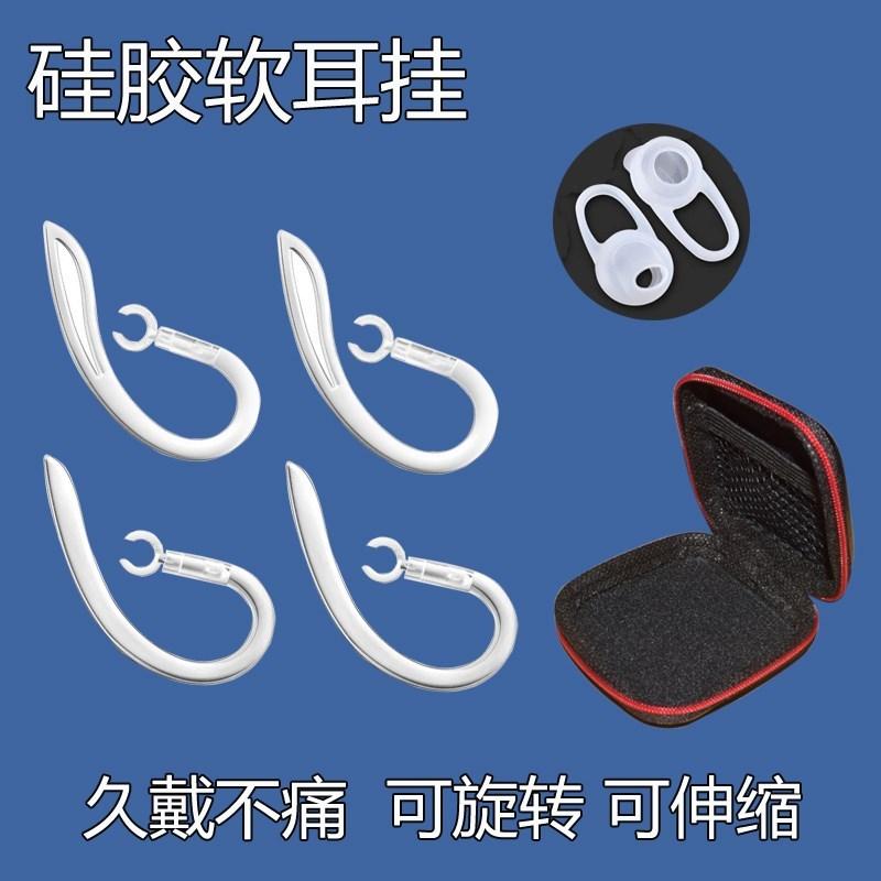 藍牙耳機硅膠旋轉軟耳掛耳鉤卡子配件掛鉤支架耳帽耳套耳鉤耳掛勾圖片