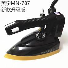 进口美宁电熨斗蒸汽工业熨斗家用蒸汽吊瓶MN787777双汽缸熨斗