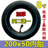 Dolphin special 200x50 thick inner tube tire mini electric scooter 8 inch butyl rubber inner tube Wanda