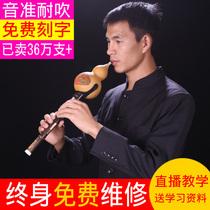 葫芦丝指法学生大人演出盖那笛北美笛赵洪啸改良中式印第安笛