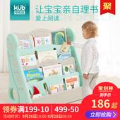 可优比儿童书架宝宝简易小书架置物架幼儿园图书架塑料卡通绘本架