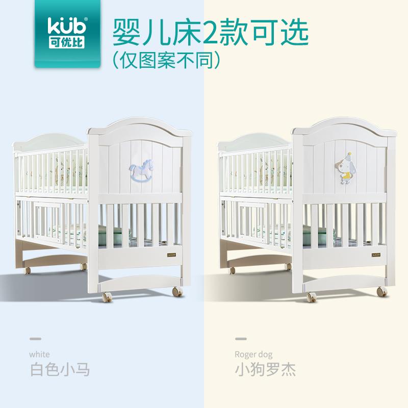 可优比实木婴儿床ZLFD826