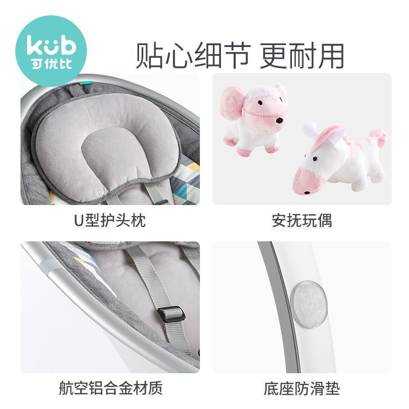 KUB可优比婴儿电动摇摇椅床宝宝摇篮椅哄娃睡觉神器新生儿安抚椅