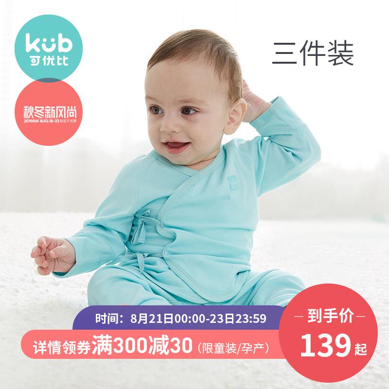 可优比春秋装新生儿男女宝宝衣服纯棉婴儿内衣长袖秋衣套装3件装