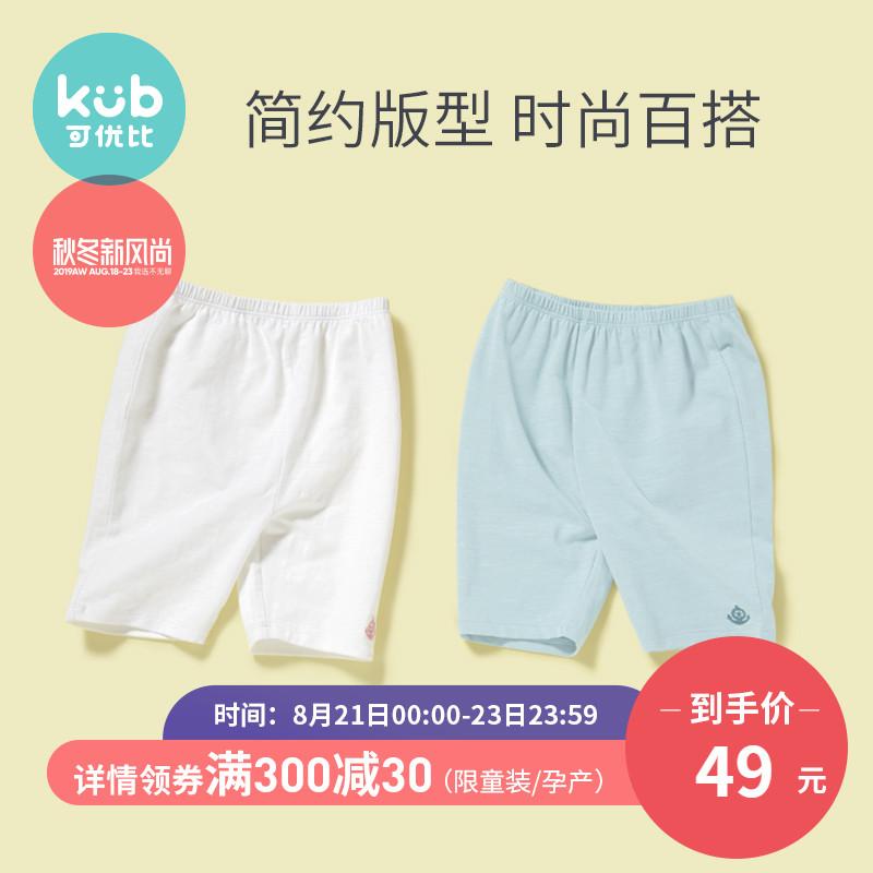 KUB可优比 2019新款宝宝夏装五分裤 男女童1-3岁短裤儿童外穿裤子