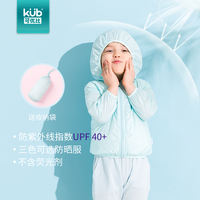 KUB can be better than summer baby sun protection clothing baby light children's skin clothing UV index UPF 40+