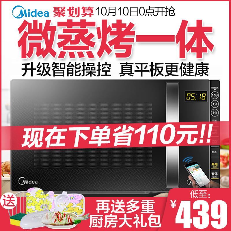 Midea/美的 M3-L205C微波炉光波蒸烤箱一体家用小型平板智能新款