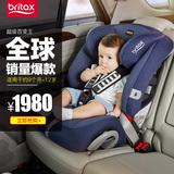 britax宝得适儿童安全座椅汽车车载9个月-12岁宝宝婴儿超级百变王