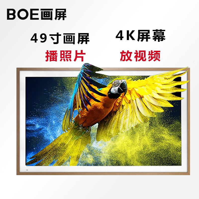 京东方BOE画屏 49英寸艺术电视壁画数码显示器智能画框广告机