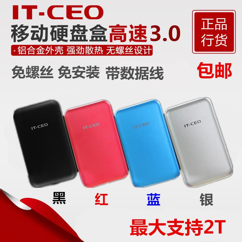 it-ceo移动硬盘盒