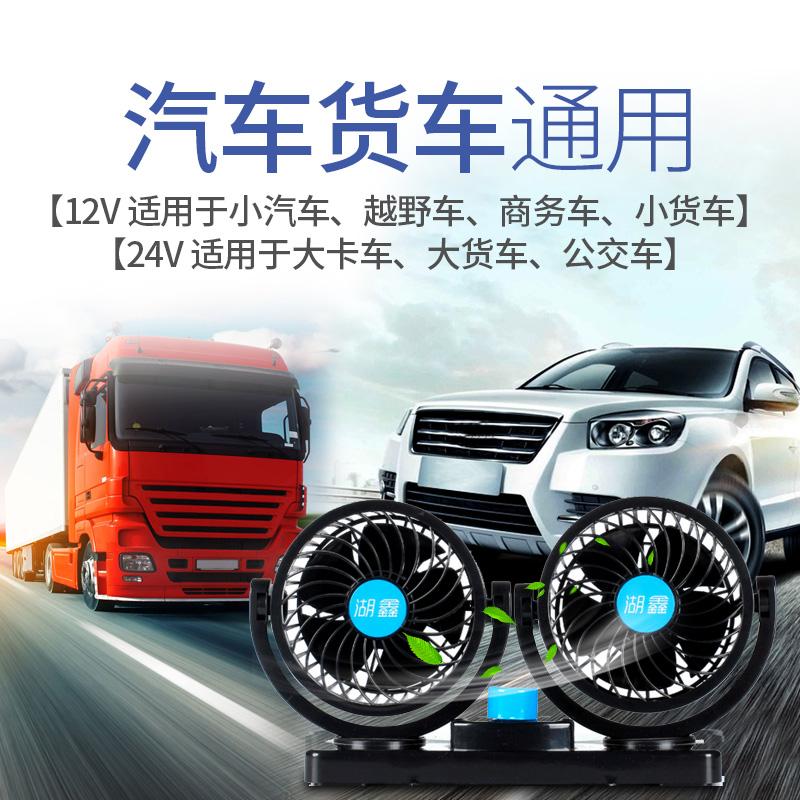 车载风扇24V大货车强力制冷电扇12v车用空调扇汽车内静音小电风扇
