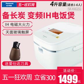 Panasonic/松下 SR-ANG151日本智能IH电饭煲 4L升3人-4-5-6人正品