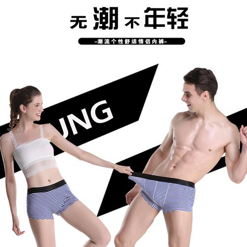 情侣内裤棉男平角无痕女三角裤透气性感情趣豹纹蕾丝创意礼盒装