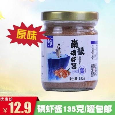 大连特产海鲜南极鳞虾酱海鲜酱罐装香辣虾酱熟食即食调味酱磷虾酱