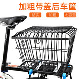Bold with cover car basket mountain bike basket basket student bicycle rear basket basket rear seat bicycle accessories