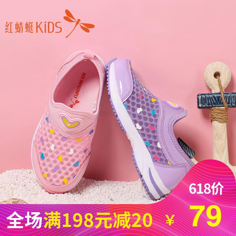 红蜻蜓儿童运动鞋