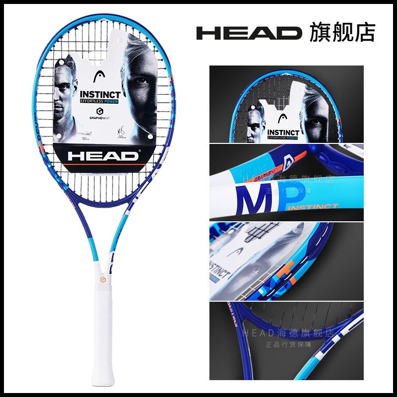 HEAD海德L3 莎拉波娃专业石墨烯碳纤维单人网球拍力量系列