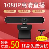 Oni A30 Automatic Focus High Definition Desktop Computer Camera with Microphone Beauty 1080P Taobao Live Broadcast