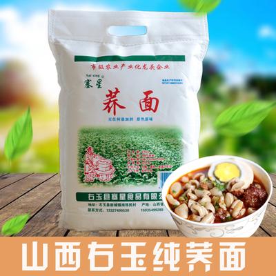 荞面 纯荞麦面粉山西特产无糖粗粮100%纯荞麦面粉荞面饸饹5斤包邮
