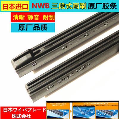 日本进口NWB雨刷胶条 电装金装三段式原厂进口雨刮器胶条片WRC2/E