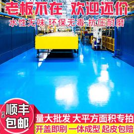 地坪漆水泥地面漆耐磨室内家用防滑防水环氧树脂自流平室外地板漆图片