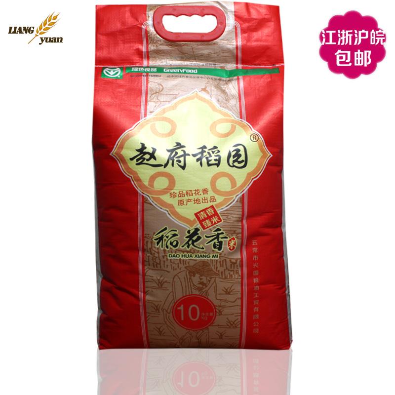 黑龙江五常米赵府稻园稻花香米10kg清香原产地东北大米江浙沪包邮