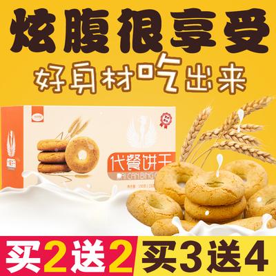 营养代餐饼干藜麦曲奇粗粮全麦早餐无减五谷杂粮脂糖饱腹老虎小圆